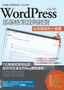 Book 好書分享  - WordPress 好書 - 站長親授!WordPress 部落格架站十堂課 - 0010420373