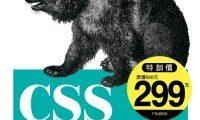CSS 好書推薦 - CSS 問題解決速查手冊 - O
