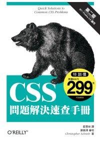 Book 好書分享  - CSS 好書推薦 - CSS 問題解決速查手冊 - O'REILLY - 0010469048