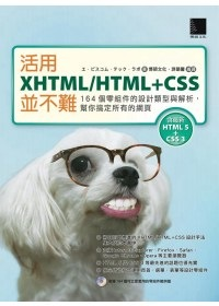 Book 好書分享  - CSS 好書推薦 - 活用XHTML/HTML+CSS並不難 - 00104792361