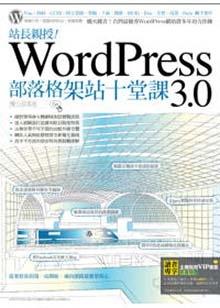 Book 好書分享  - WordPress 好書 - 站長親授!WordPress 部落格架站十堂課 - 00104840021