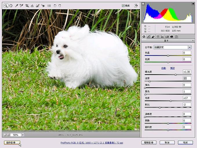Photoshop 後製修圖  - Camera Raw 後製教學 - 非破壞性後製與存檔模式 - camera_raw_06