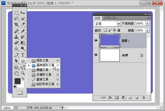 Photoshop 影像設計 Photoshop 後製修圖  - Photoshop「剪裁遮色片」設計圓角圖框 - 簡易版 - fly011