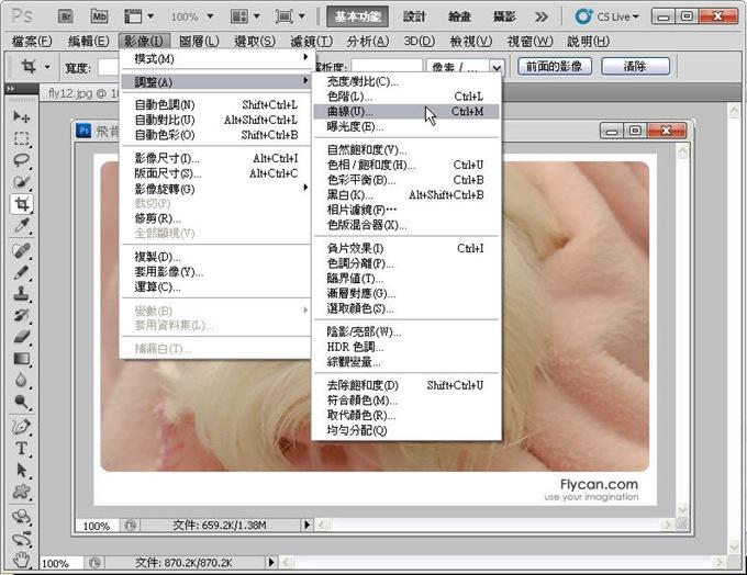 Photoshop 影像設計 Photoshop 後製修圖  - Photoshop 教學 - 曲線 - 色彩對比 - 入門篇【三】 - fly0112