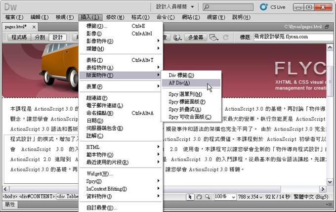 Dreamweaver 網頁設計  - Dreamweaver 外掛程式 - 上下滑動式區塊 - fly012