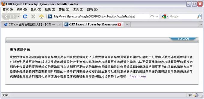 CSS 語法 - 網頁設計  - CSS 語法教學 – div 圖文框排版入門 - fly018