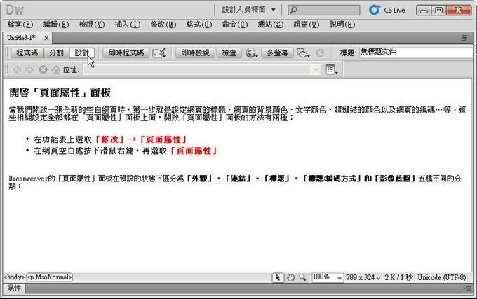 Dreamweaver 網頁設計  - Dreamweaver 偏好設定 - 文字的「複製 / 貼上」 - fly02