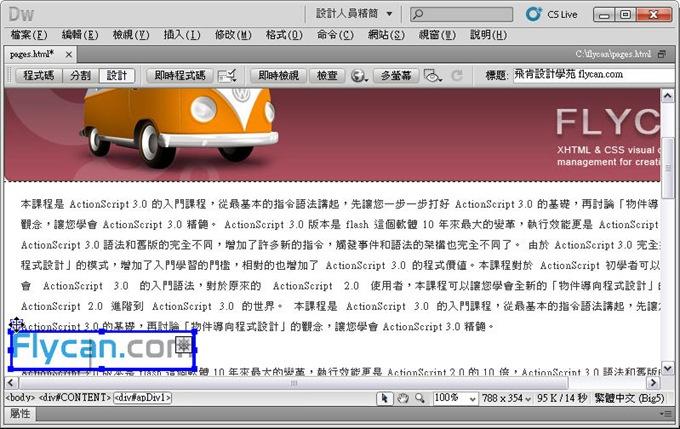 Dreamweaver 網頁設計  - Dreamweaver 外掛程式 - 上下滑動式區塊 - fly023