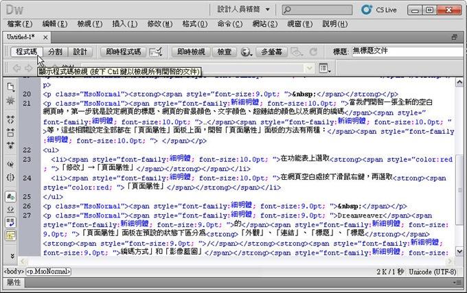 Dreamweaver 網頁設計  - Dreamweaver 偏好設定 - 文字的「複製 / 貼上」 - fly031