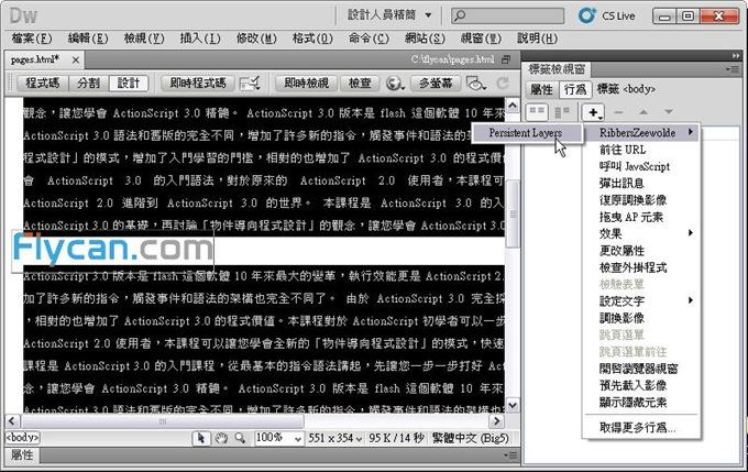 Dreamweaver 網頁設計  - Dreamweaver 外掛程式 - 上下滑動式區塊 - fly032