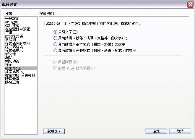Dreamweaver 網頁設計  - Dreamweaver 偏好設定 - 文字的「複製 / 貼上」 - fly041
