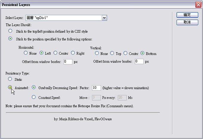Dreamweaver 網頁設計  - Dreamweaver 外掛程式 - 上下滑動式區塊 - fly043