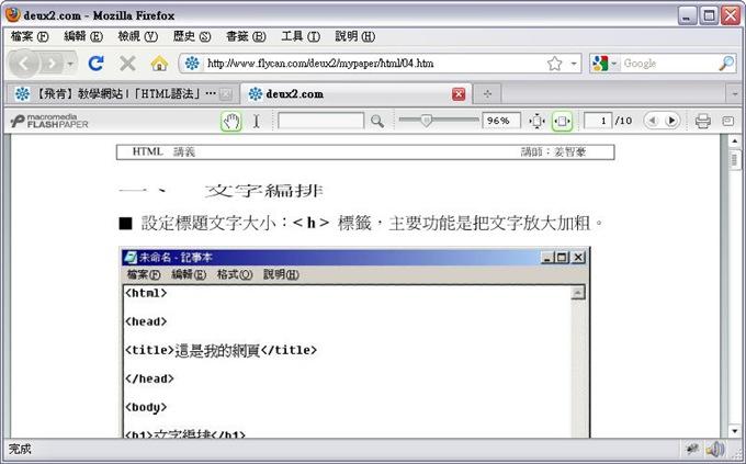 Dreamweaver 網頁設計  - HTML 語法 - 基本教學 7 篇 - fly05