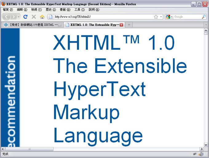 CSS 語法 - 網頁設計  - XHTML 1.0 是 HTML 4 整合 XML 所產生的網頁標準語言 - fly072