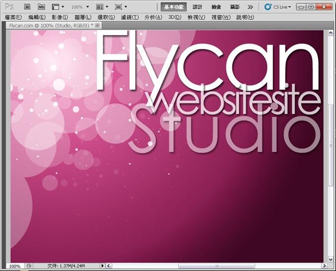 Photoshop 影像設計  - Photoshop 教學 - 圖層練習 - 堆疊創作 - 入門篇 - fly084