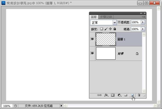 Photoshop 影像設計 Photoshop 後製修圖  - Photoshop「剪裁遮色片」設計圓角圖框 - 簡易版 - fly13