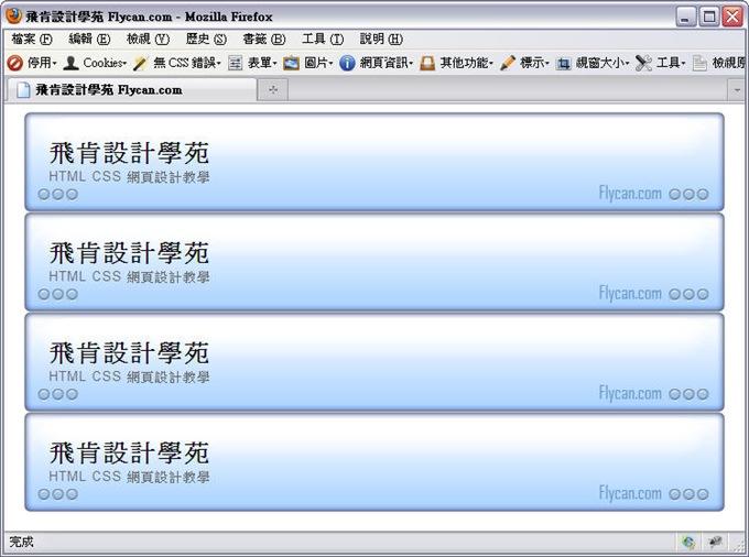 CSS 語法 - 網頁設計  - CSS 語法教學 - margin-top 失效!外間距會直接影響到上一層 - flycan151