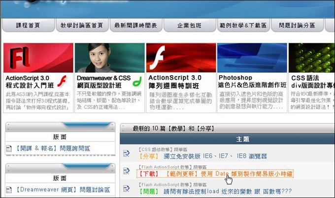 CSS 語法 - 網頁設計  - CSS 語法教學 - 去除超連結的虛線外框 - 001