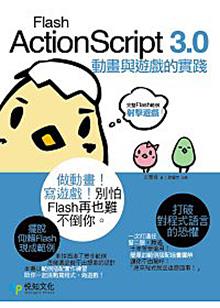 Book 好書分享  - ActionScript 好書 - Flash ActionScript 3.0 動畫與遊戲的實踐 - 0010464141