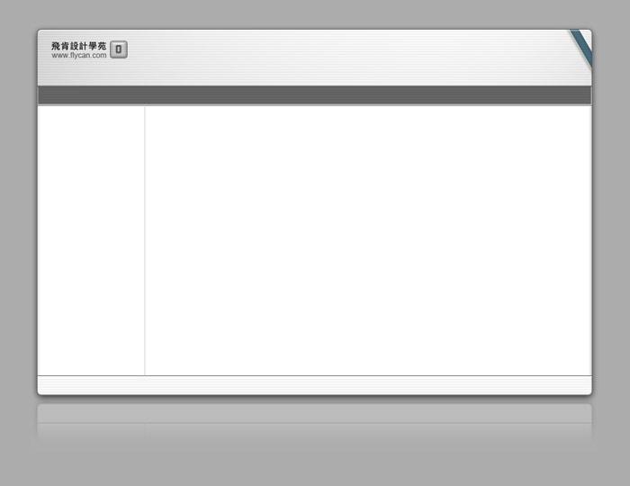 CSS 語法 - 網頁設計  - CSS 語法 - 2 欄式網頁版型 - 陰影與倒影 - 教學與範例下載 - 0011