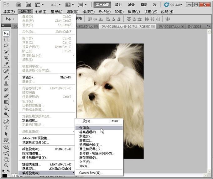 Photoshop 影像設計  - Photoshop 偏好設定 - 取消「以標籤式開啟新文件」 - fly03