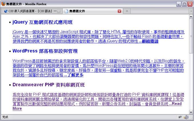 CSS 語法 - 網頁設計  - CSS 語法教學 - 隱藏式訊息區塊 - 簡易版 - fly051