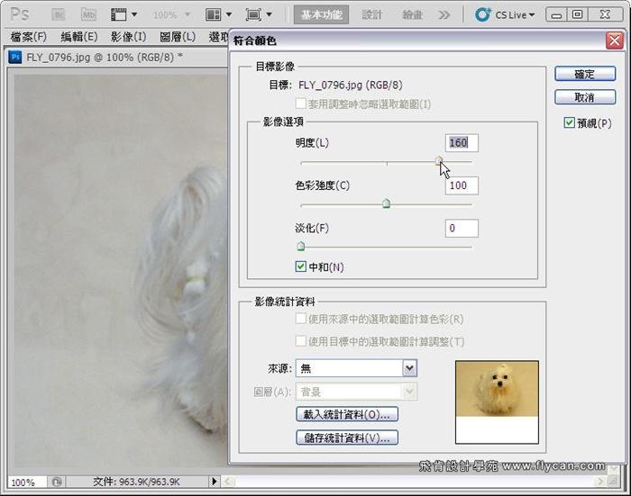 Photoshop 後製修圖  - Photoshop 教學 - 校正色彩 - 仿自動白平衡 - 速成篇 - fly05_thumb