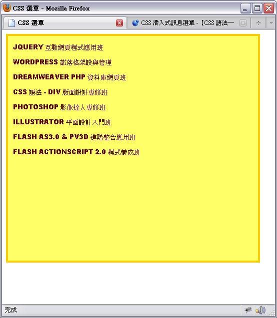 CSS 語法 - 網頁設計  - CSS 語法教學 - 隱藏式訊息區塊 - 簡易版 - fly09