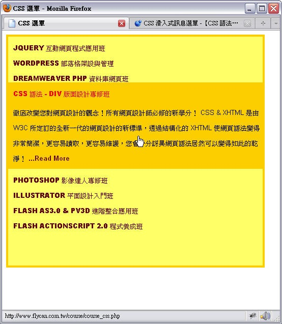 CSS 語法 - 網頁設計  - CSS 語法教學 - 隱藏式訊息區塊 - 簡易版 - fly10