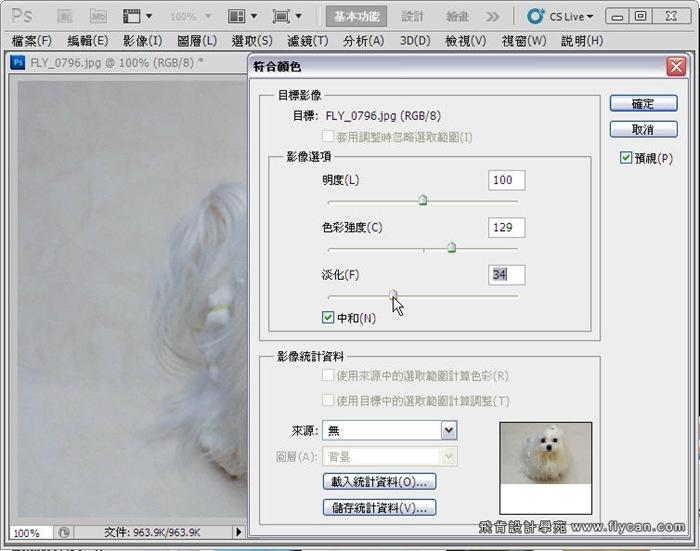 Photoshop 後製修圖  - Photoshop 教學 - 校正色彩 - 仿自動白平衡 - 速成篇 - fly14_thumb