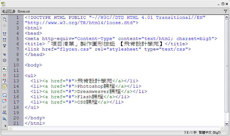 CSS 語法 - 網頁設計  - CSS 語法教學 - 設計圖形按鈕選單 - 入門篇【二】 - flycan-ui-li
