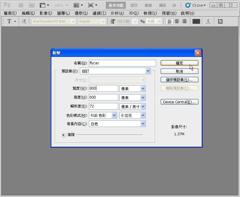 Photoshop 影像設計  - Photoshop 入門教學 - 色塊不透明度 - SNAG0001