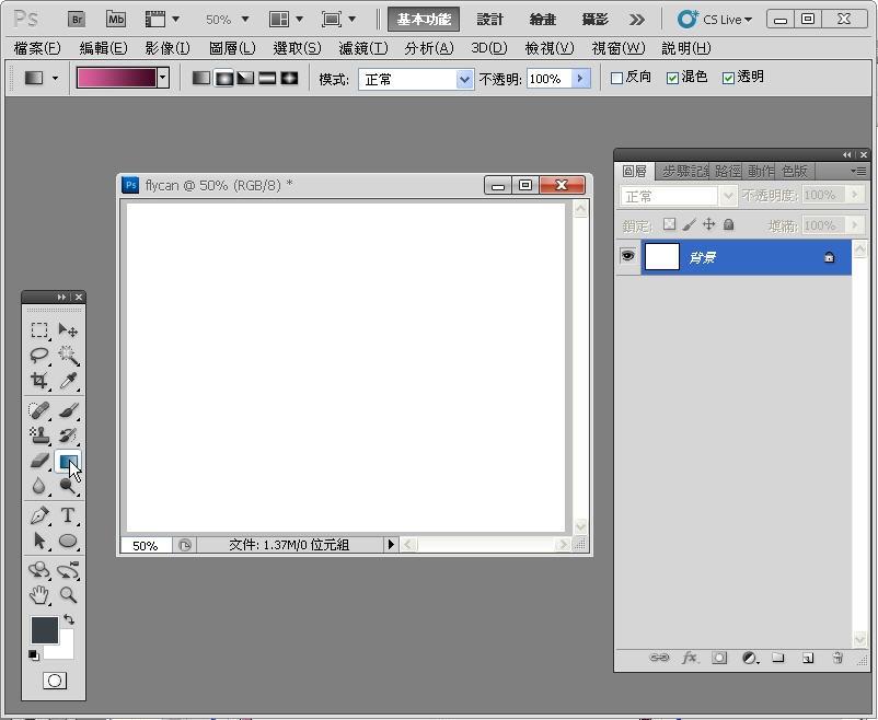 Photoshop 影像設計  - Photoshop 入門教學 - 色塊不透明度 - SNAG00031