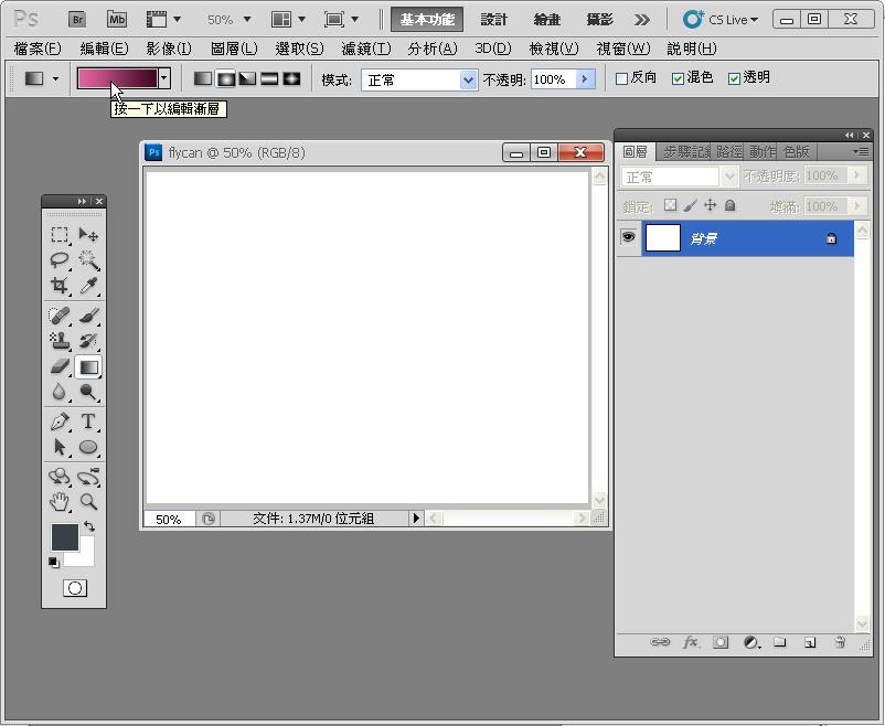Photoshop 影像設計  - Photoshop 入門教學 - 色塊不透明度 - SNAG0004