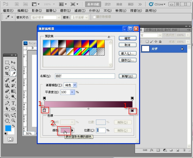 Photoshop 影像設計  - Photoshop 入門教學 - 色塊不透明度 - SNAG0039