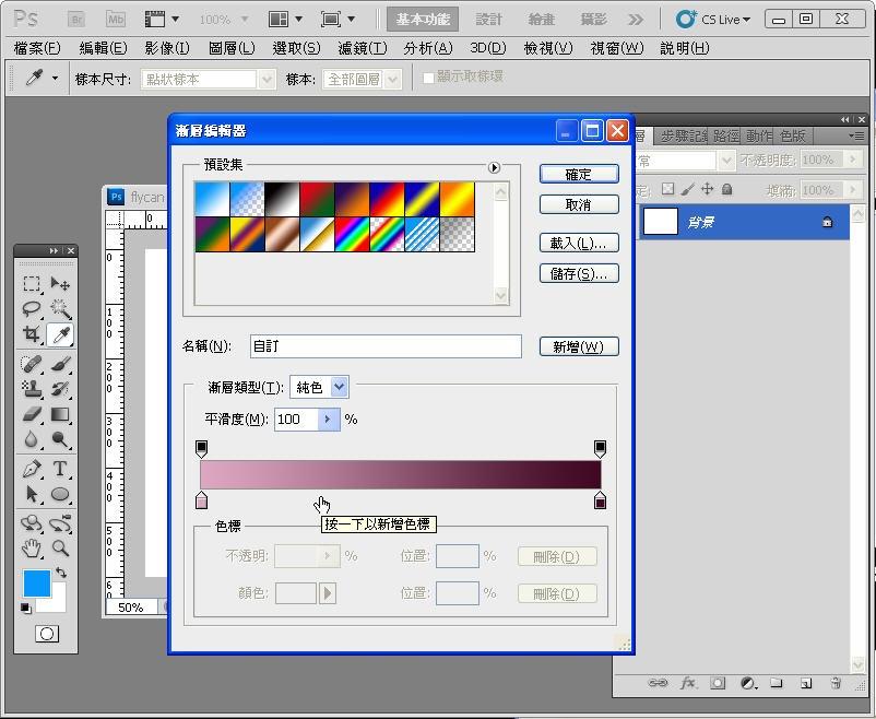 Photoshop 影像設計  - Photoshop 入門教學 - 色塊不透明度 - SNAG0040