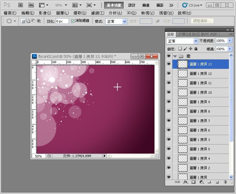 Photoshop 影像設計  - Photoshop 入門教學 - 色塊不透明度 - SNAG0041