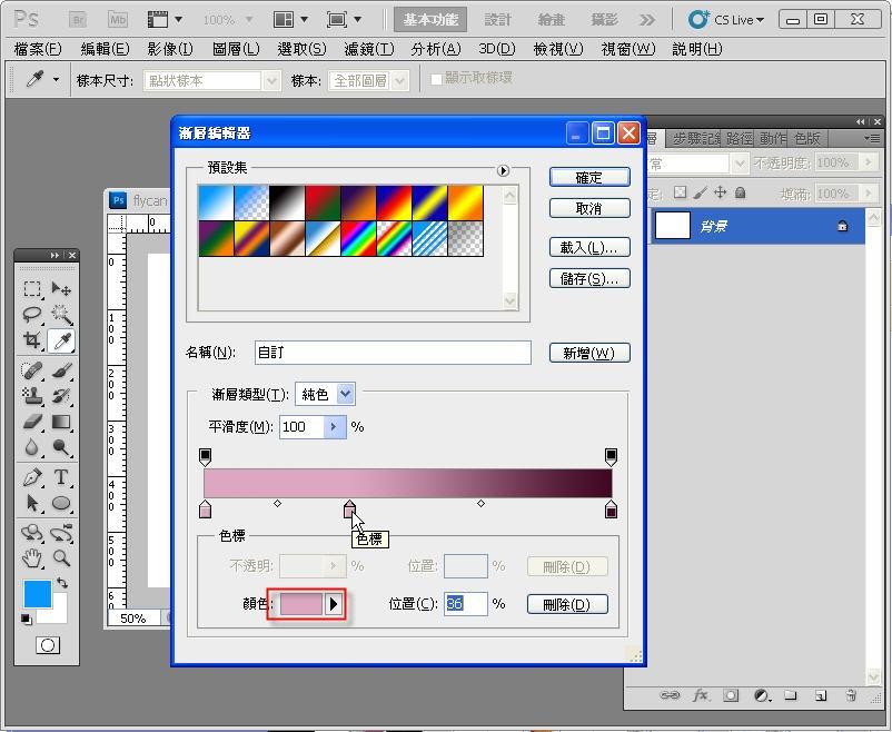 Photoshop 影像設計  - Photoshop 入門教學 - 色塊不透明度 - SNAG0042