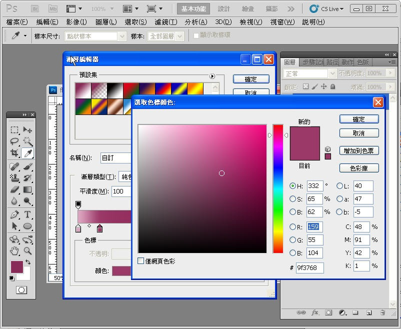Photoshop 影像設計  - Photoshop 入門教學 - 色塊不透明度 - SNAG0045