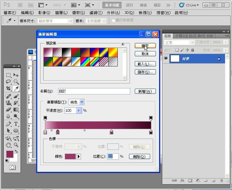 Photoshop 影像設計  - Photoshop 入門教學 - 色塊不透明度 - SNAG0046