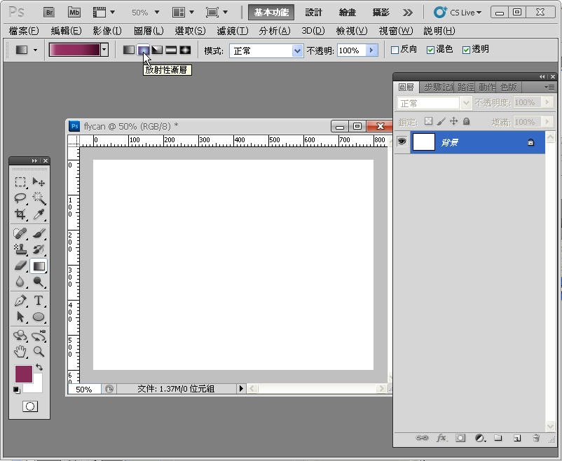 Photoshop 影像設計  - Photoshop 入門教學 - 色塊不透明度 - SNAG0047