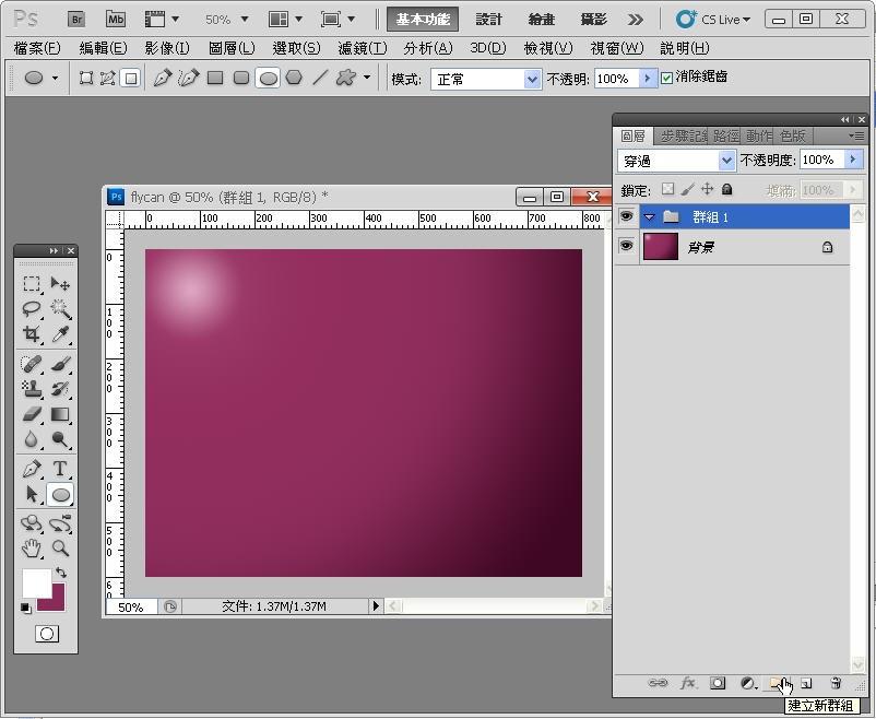 Photoshop 影像設計  - Photoshop 入門教學 - 色塊不透明度 - SNAG0049