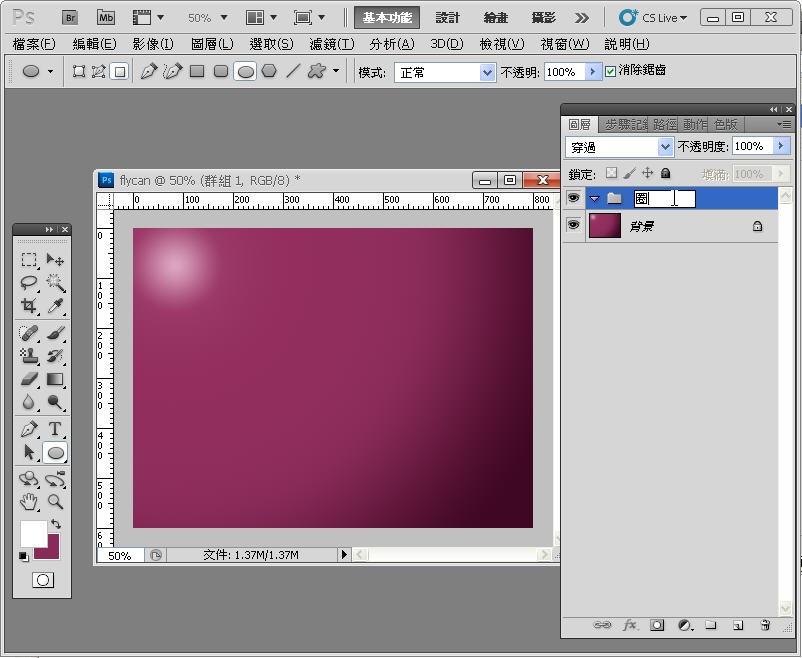 Photoshop 影像設計  - Photoshop 入門教學 - 色塊不透明度 - SNAG0050