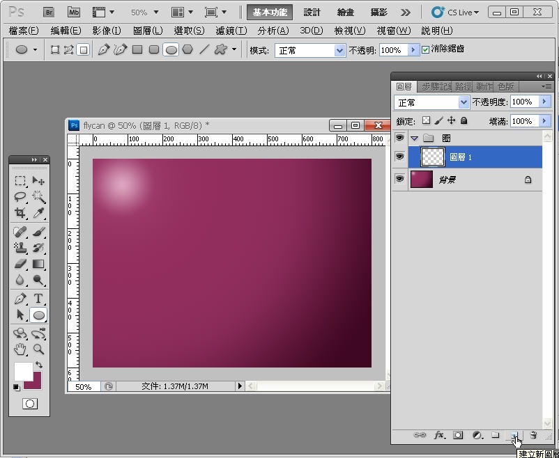 Photoshop 影像設計  - Photoshop 入門教學 - 色塊不透明度 - SNAG0051