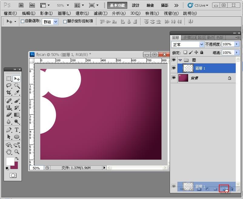 Photoshop 影像設計  - Photoshop 入門教學 - 色塊不透明度 - SNAG0056