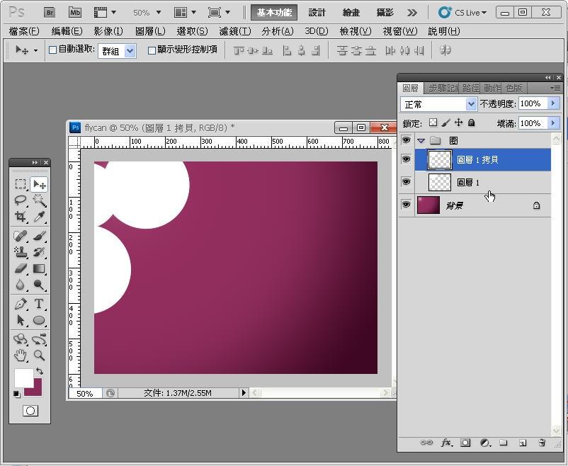 Photoshop 影像設計  - Photoshop 入門教學 - 色塊不透明度 - SNAG0057