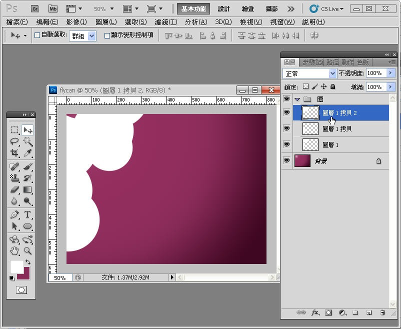 Photoshop 影像設計  - Photoshop 入門教學 - 色塊不透明度 - SNAG0058
