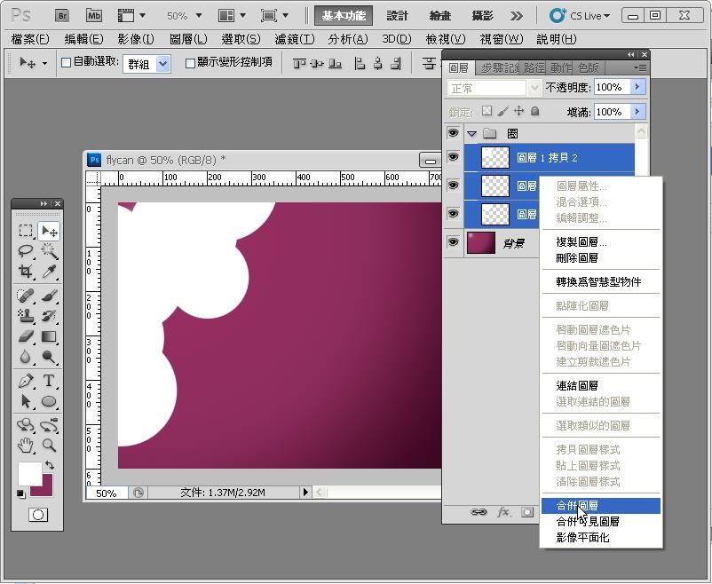 Photoshop 影像設計  - Photoshop 入門教學 - 色塊不透明度 - SNAG0059