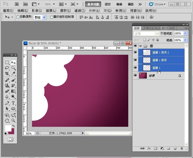 Photoshop 影像設計  - Photoshop 入門教學 - 色塊不透明度 - SNAG0060