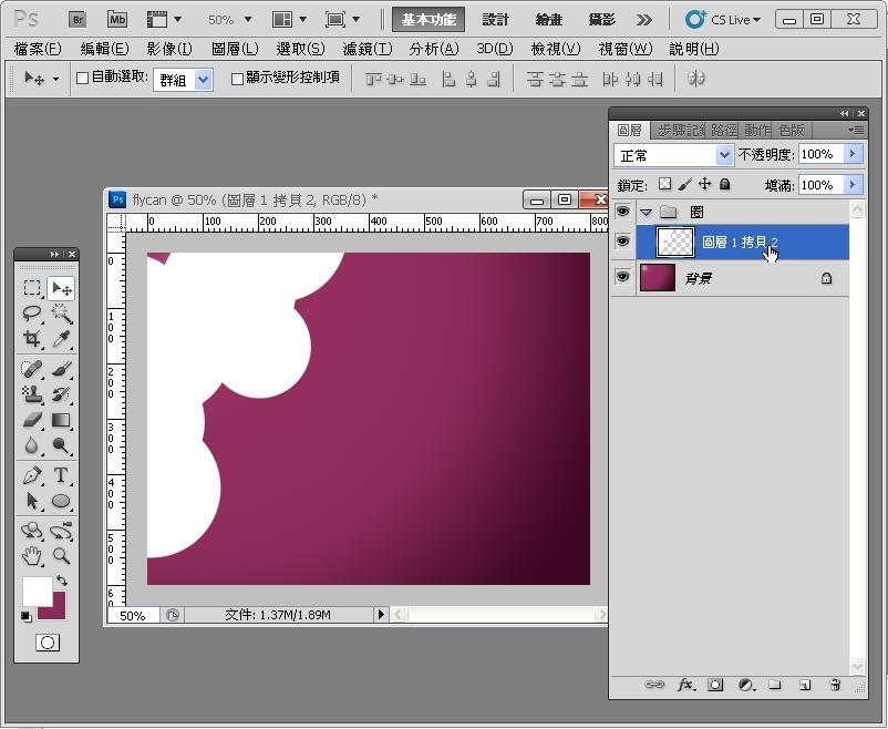 Photoshop 影像設計  - Photoshop 入門教學 - 色塊不透明度 - SNAG0061